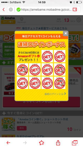 Amebaログインだけでアマゾンギフト券を無料で貰う方法2