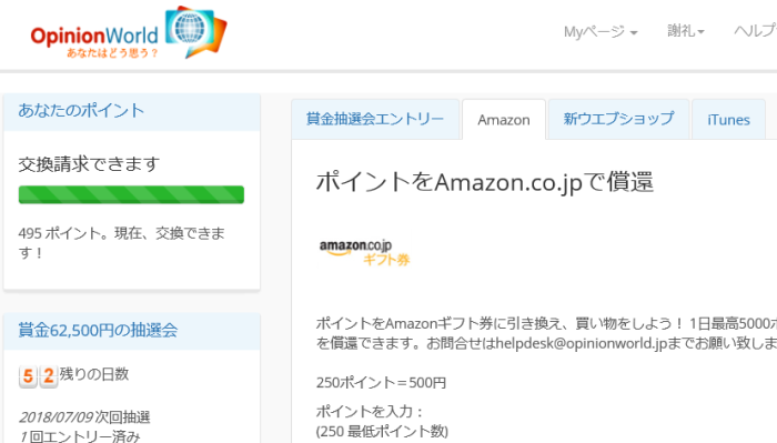 Amazonギフトコード実績