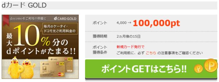 dカード GOLDでdポイントを貯める方法
