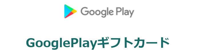 GooglePlayギフトカードを無料ゲット方法解説