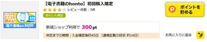 NHK語学講座・NHK語学テキストをお得に購入する方法3