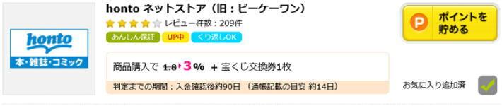 NHK語学講座・NHK語学テキストをお得に購入する方法4