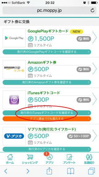 iTunesコードの確認方法