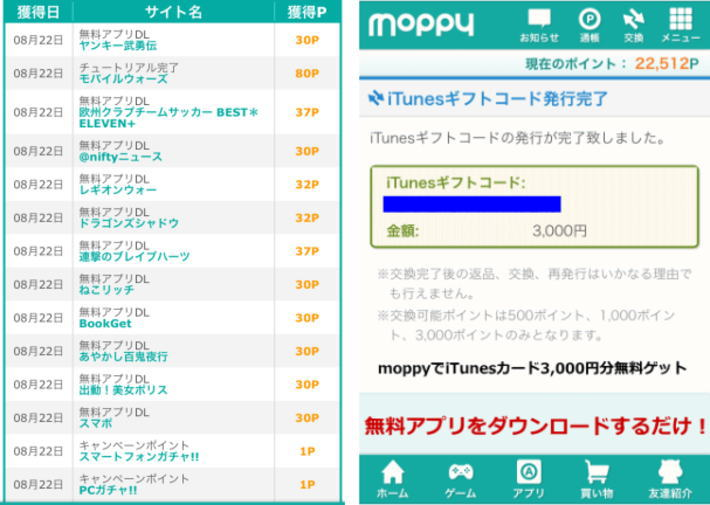iTunesカードを無料で手に入れる一番簡単な方法の解説1