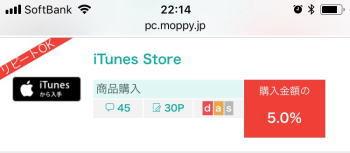 iTunes、iBook利用で5%貯める手順