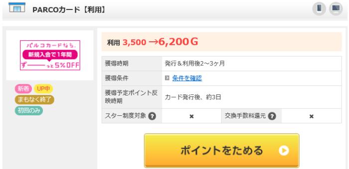6,200円還元について