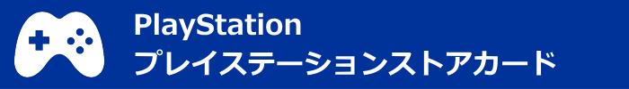 プレイステーションストアカード