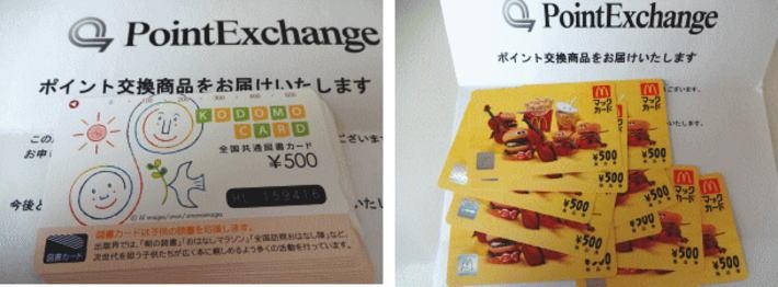 図書カードを無料で手に入れる方法を解説