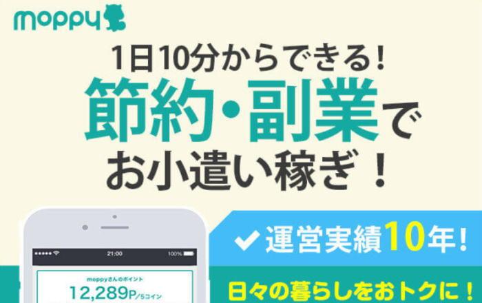 モッピーの解説!