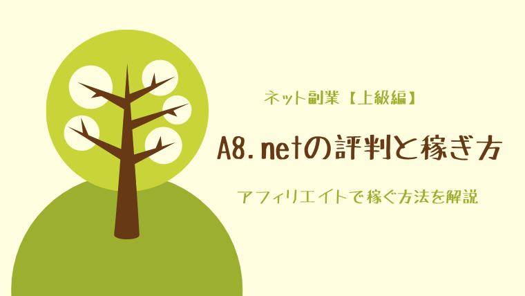 A8.net(エーハチネット)の評判と稼ぎ方
