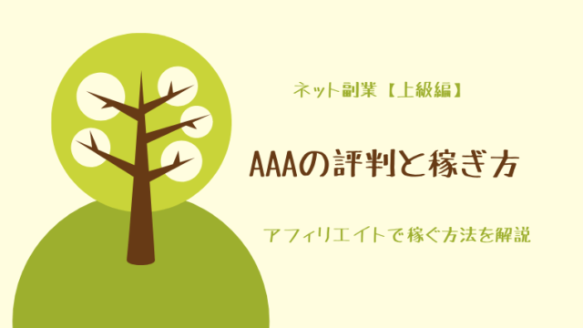 AAA(Advanced Active Affiliate)の評判と稼ぎ方