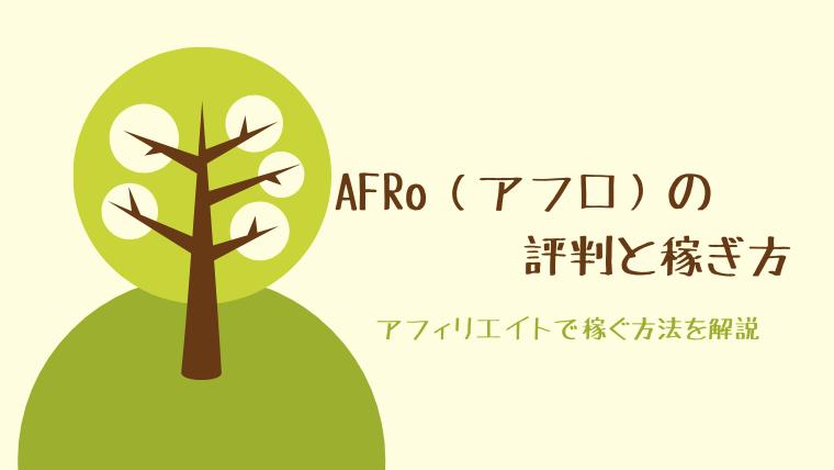 AFRo(アフロ)の評判と稼ぎ方