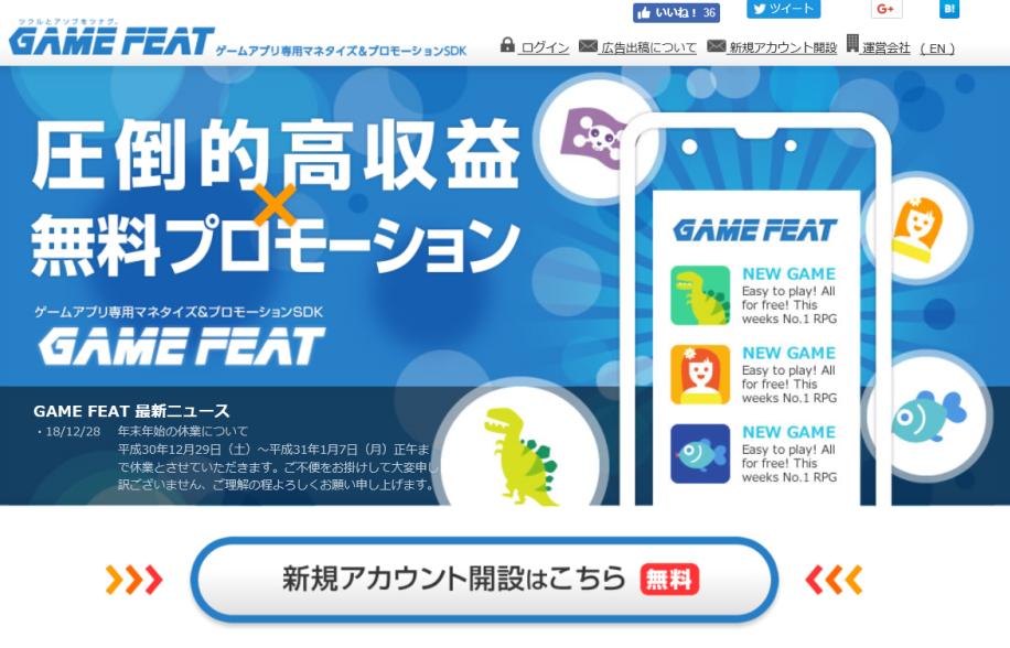 GameFeat(ゲームフィート)の評判と稼ぎ方