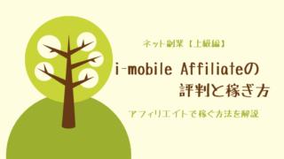 i-mobile Affiliate(アイモバイルアフィリエイト)の評判と稼ぎ方