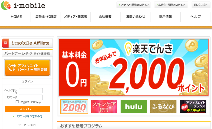 i-mobile for AF(アイモバイル)の評判と稼ぎ方