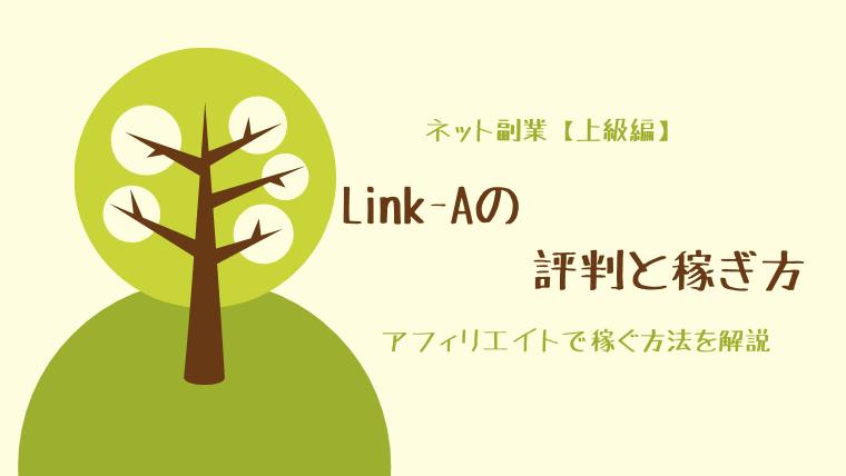 Link-A(リンクエー)の評判と稼ぎ方