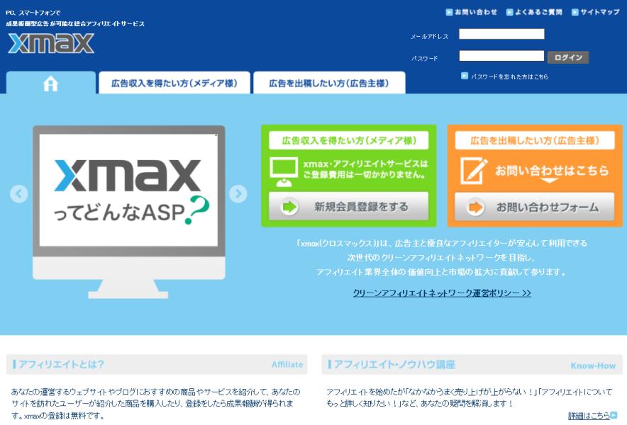 クロスマックス(xmax)の評判と稼ぎ方