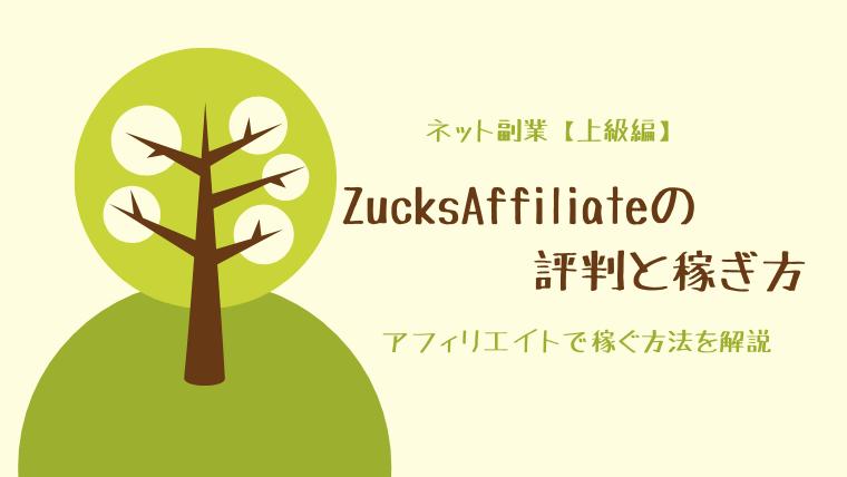 ZucksAffiliateの評判と稼ぎ方