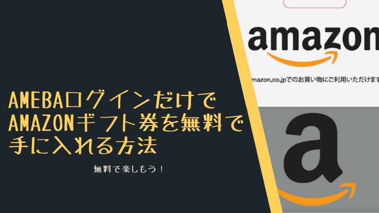 AmebaログインだけでAmazonギフト券を無料で手に入れる方法