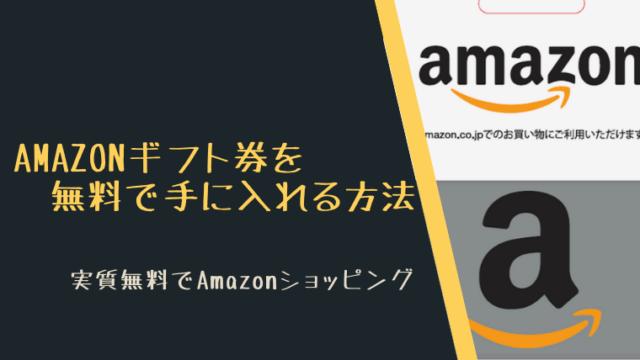 Amazonギフト券を無料で手に入れる方法!実質無料Amazonショッピング