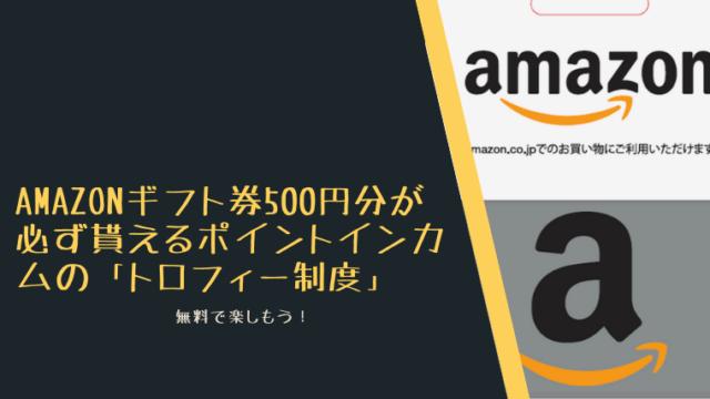 Amazonギフト券500円分が必ず貰えるポイントインカムの「トロフィー制度」