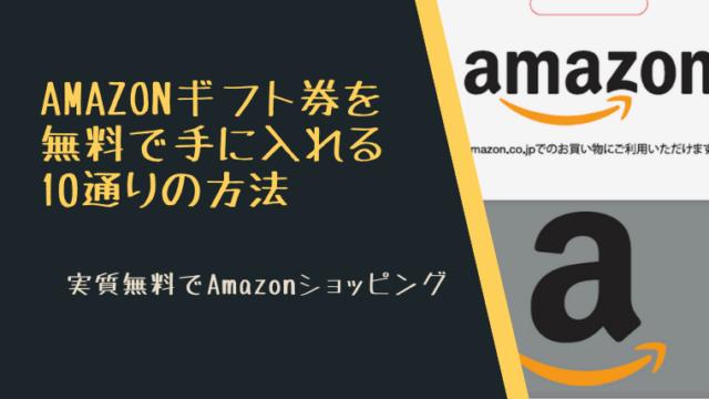Amazonギフト券を無料で手に入れる10通りの方法