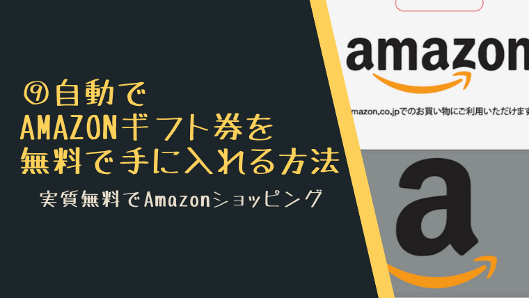 自動でAmazonギフト券を無料で手に入れる方法