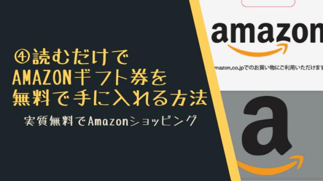 読むだけでAmazonギフト券を無料で手に入れる方法