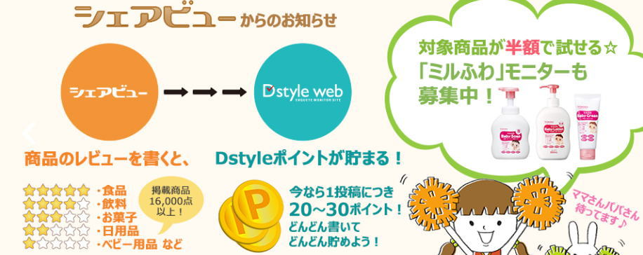 ディースタイルウェブ(D STYLE WEB)の評判と稼ぎ方