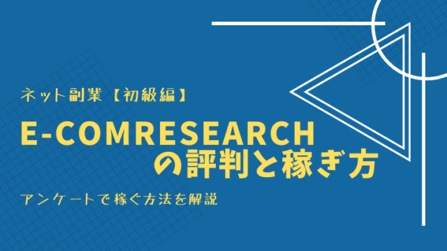 e-comResearchの解説