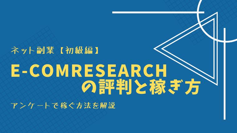 e-comResearchの解説