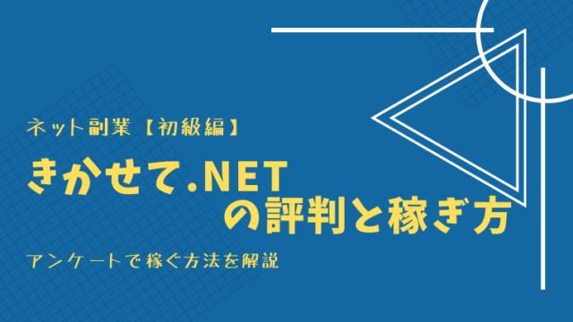 きかせて.netの解説