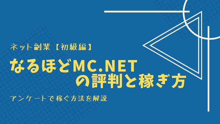 なるほどMC.netの解説