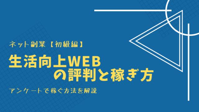 生活向上webの解説