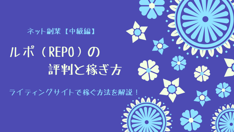 ルポ(REPO)の評判と稼ぎ方