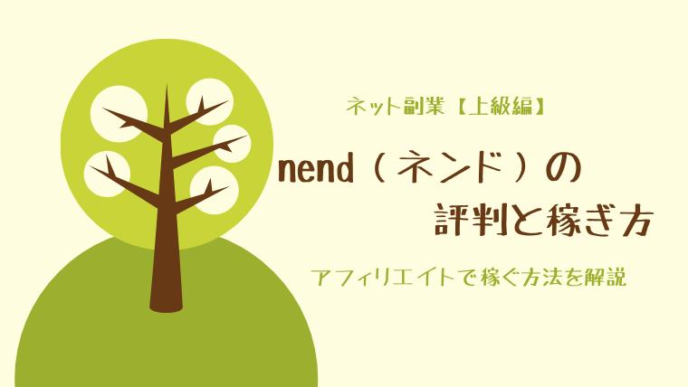 nend(ネンド)の評判と稼ぎ方
