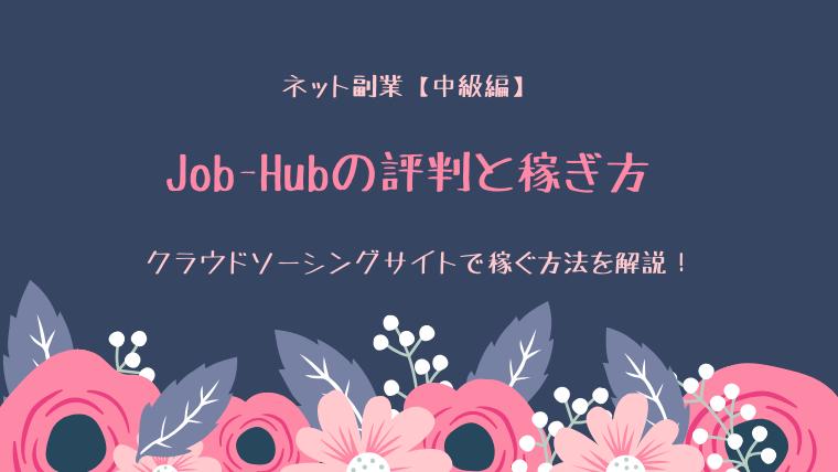 Job-Hubの評判と稼ぎ方
