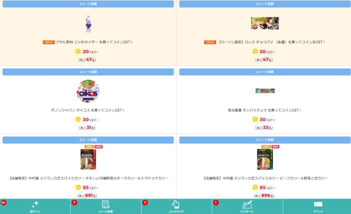 人気のレシートアプリ