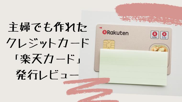 楽天カード発行レビュー