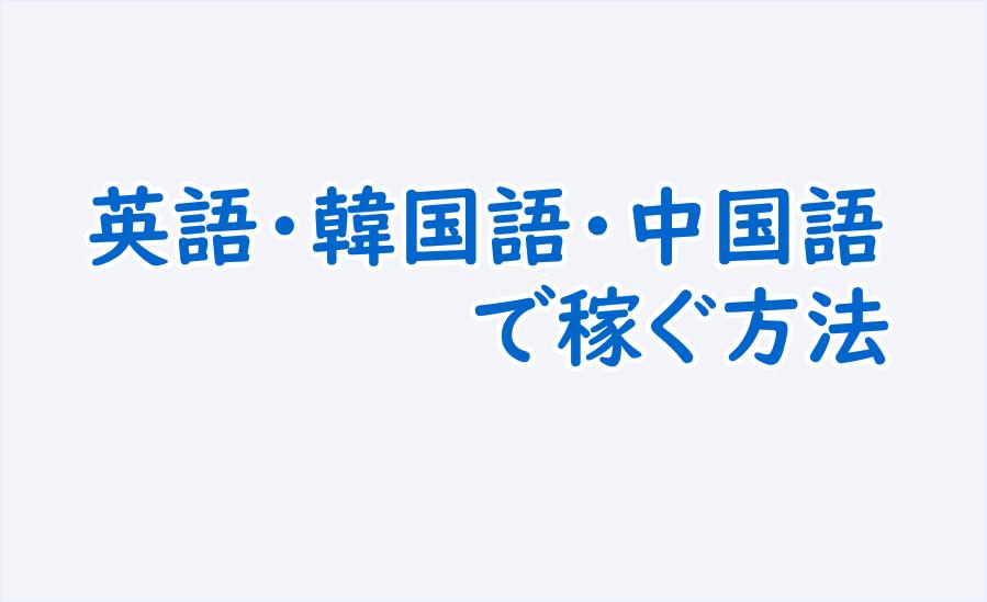 英語・韓国語・中国語で稼ぐ方法