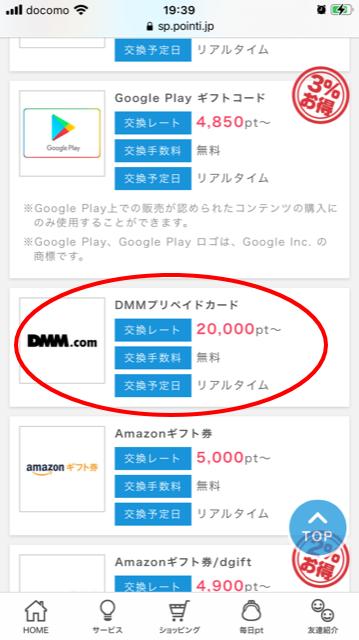 DMMプリペイドカードを無料で手に入れる方法