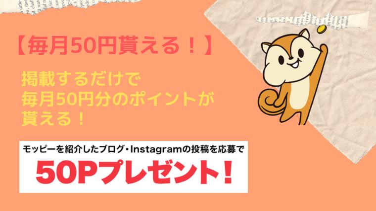 【毎月50円貰える!】掲載するだけで毎月50円分のポイントが貰える!
