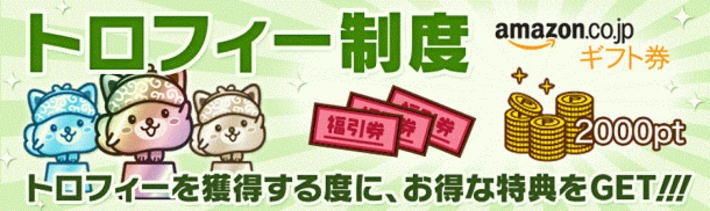 ⑨Amazonギフト券500円分が必ず貰えるポイントインカムの新サービスの解説