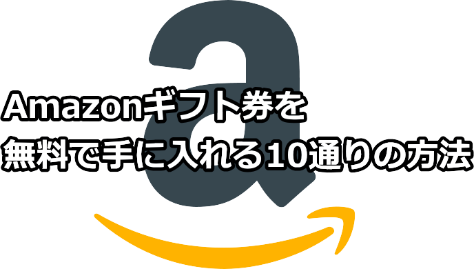 amazonギフト券を無料で手に入れる10通りの方法を解説