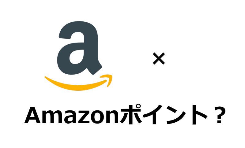 Amazonポイントの貯め方と使い方について