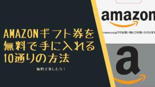 Amazonギフト券(アマギフ)を無料で手に入れる10通りの方法!