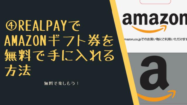 ④RealPayでAmazonギフト券を無料で手に入れる方法