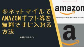 ⑤ネットマイルでAmazonギフト券を無料で手に入れる方法