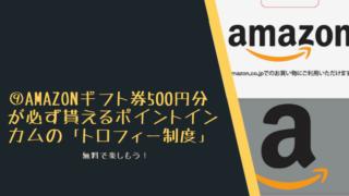⑨Amazonギフト券500円分が必ず貰えるポイントインカムの「トロフィー制度」