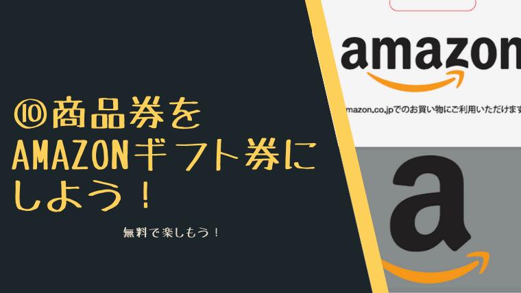 ⑩商品券をAmazonギフト券にしよう!